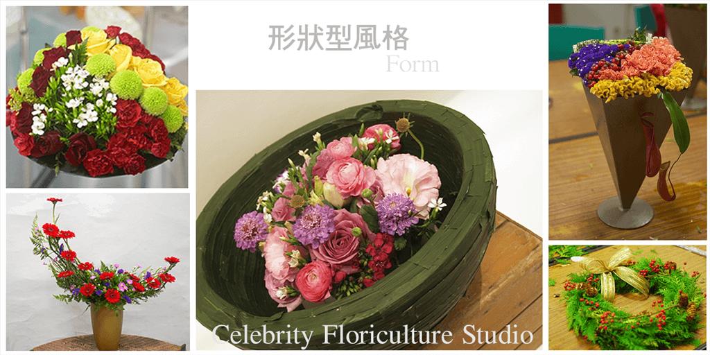 歐洲花藝課程│形狀型歐洲花藝風格