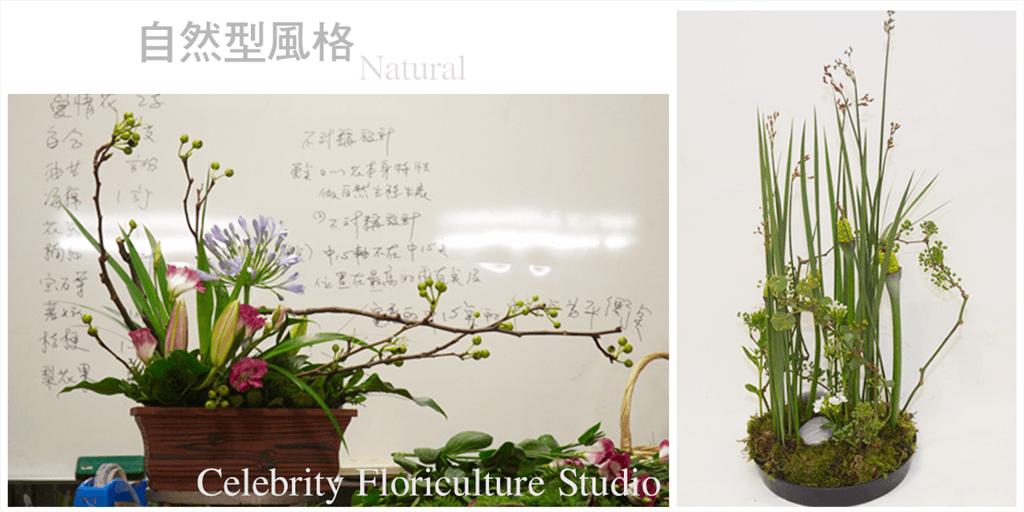 自然型風格│歐洲花藝設計課程